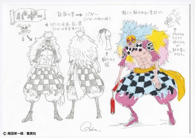 「パギー」 尾田氏直筆の設定資料