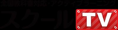 Withコロナ時代の学習支援!イー・ラーニング研究所が、JEOと日本PCサービスと共にオンライン学習教材「スクールTV Plus」を児童養護施設に無償提供