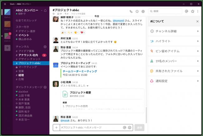 Slack 画面イメージ