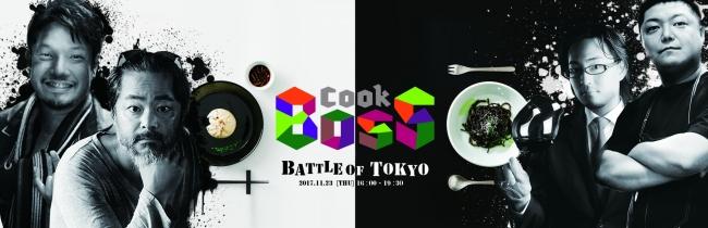 料理男子の情熱、ここにあり。11/23(木)素人料理男子の料理バトル大会「COOK BOSS(クックボス)」開催!@千代田区 #料理男子 #料理バトル #cookboss @ GRID SPACE 0 | 千代田区 | 東京都 | 日本