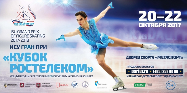 ロシア大会公式ポスター