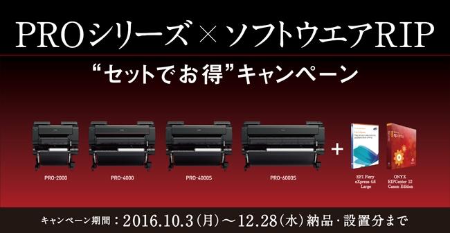 キヤノン「PROシリーズ × ソフト...