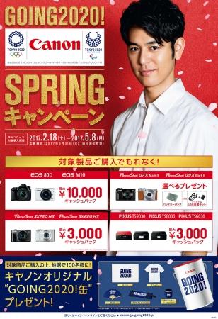"""""""GOING2020! Canon SPRINGキャンペーン""""ポスターイメージ図"""