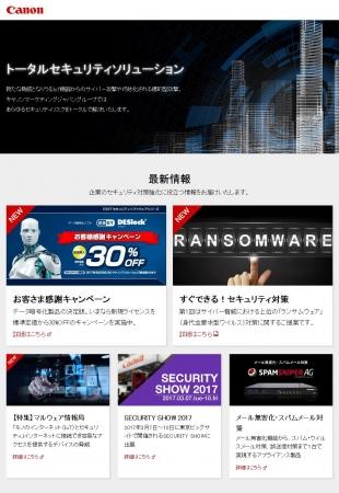 ITセキュリティポータル