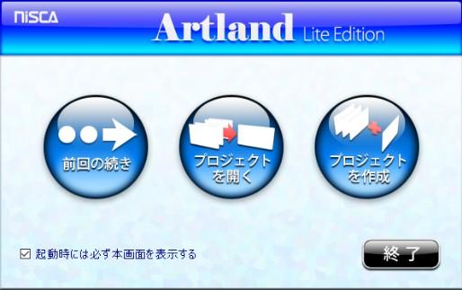 IDカード発行ソフトウエア「Artland LE」