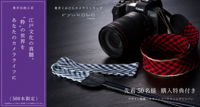 東京くみひもカメラストラップ