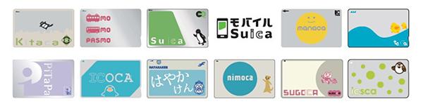 対応する交通系 IC カード