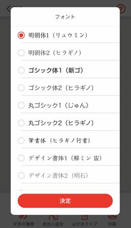フォントはデフォルトで搭載されている書体に加えて、8種類の書体を搭載 iOS 11種類、Android 9種類(画面はiOS版)
