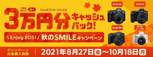 Enjoy EOS! 秋のSMILEキャンペーン