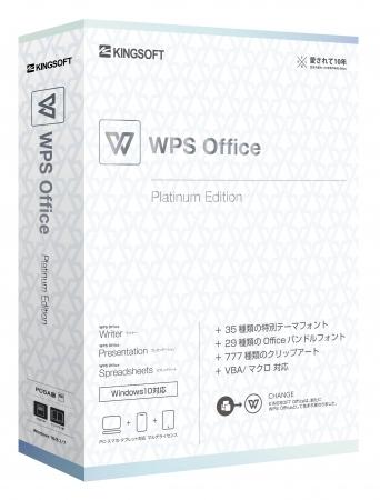 キングソフト、新・総合Officeソフト「WPS Office」限定