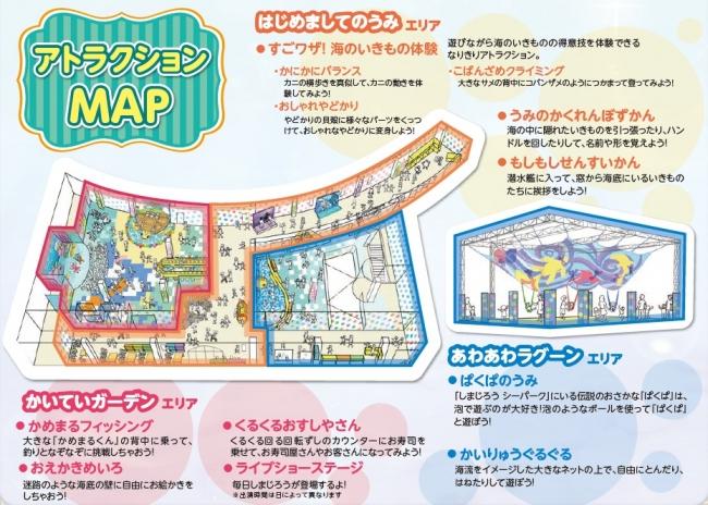 アトラクションマップ