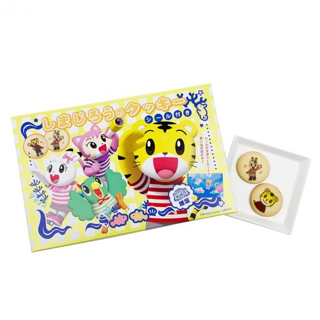 しまじろうのクッキー(1,210円)
