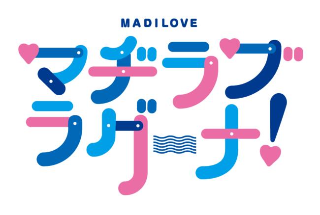 マヂラブラグーナ ロゴ