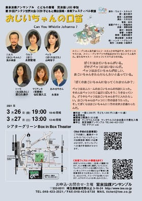 東京演劇アンサンブル『おじいちゃんの口笛』