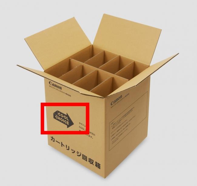 使用済みトナーカートリッジの回収箱に表示したロゴ