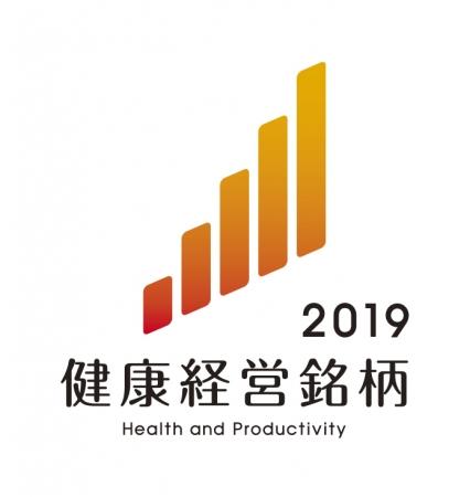健康経営銘柄2019ロゴ