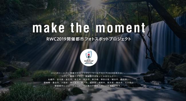 """スペシャルサイト """"make the moment – RWC2019開催都市フォトスポットプロジェクト"""""""