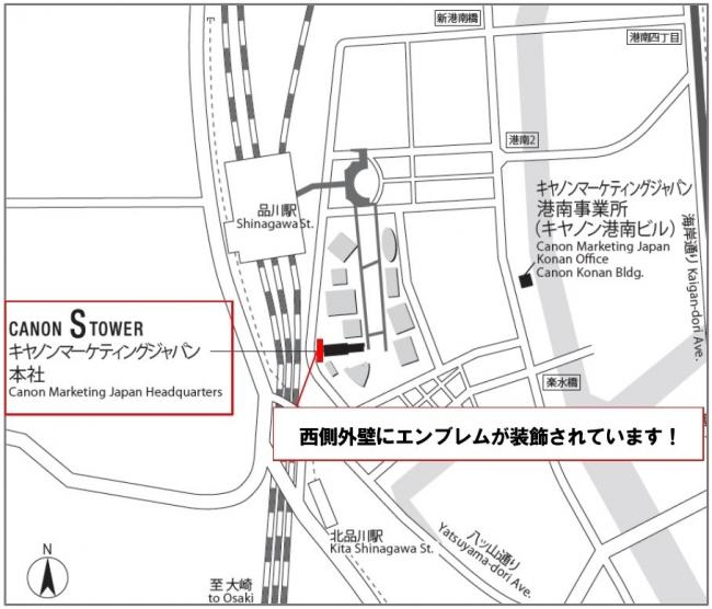 キヤノン S タワーの場所と周辺地図