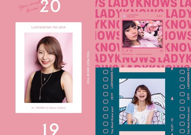 Ladyknows Fes 2019 オリジナル台紙(中面)