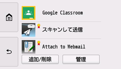 プリンター本体の液晶パネルに「Google Classroom」が表示されます!