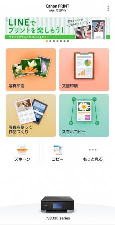 アプリトップ画面のお手持ちの製品をクリック!