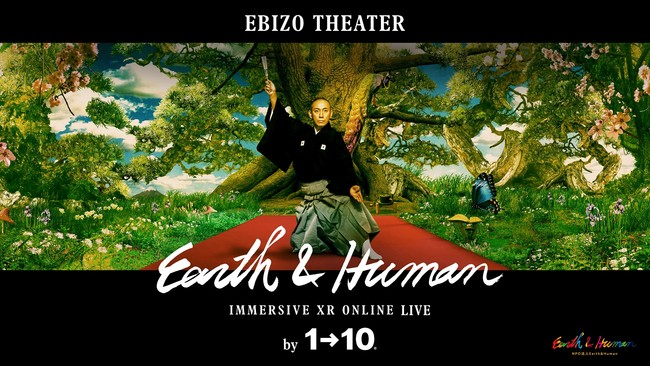EBIZO THEATER NPO法人設立記念公演「Earth & Human」 by 1→10