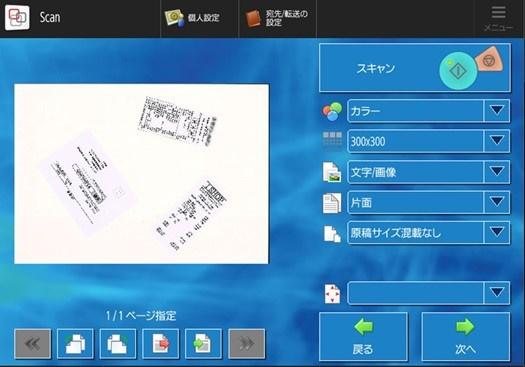 「uniFLOW Online」操作画面