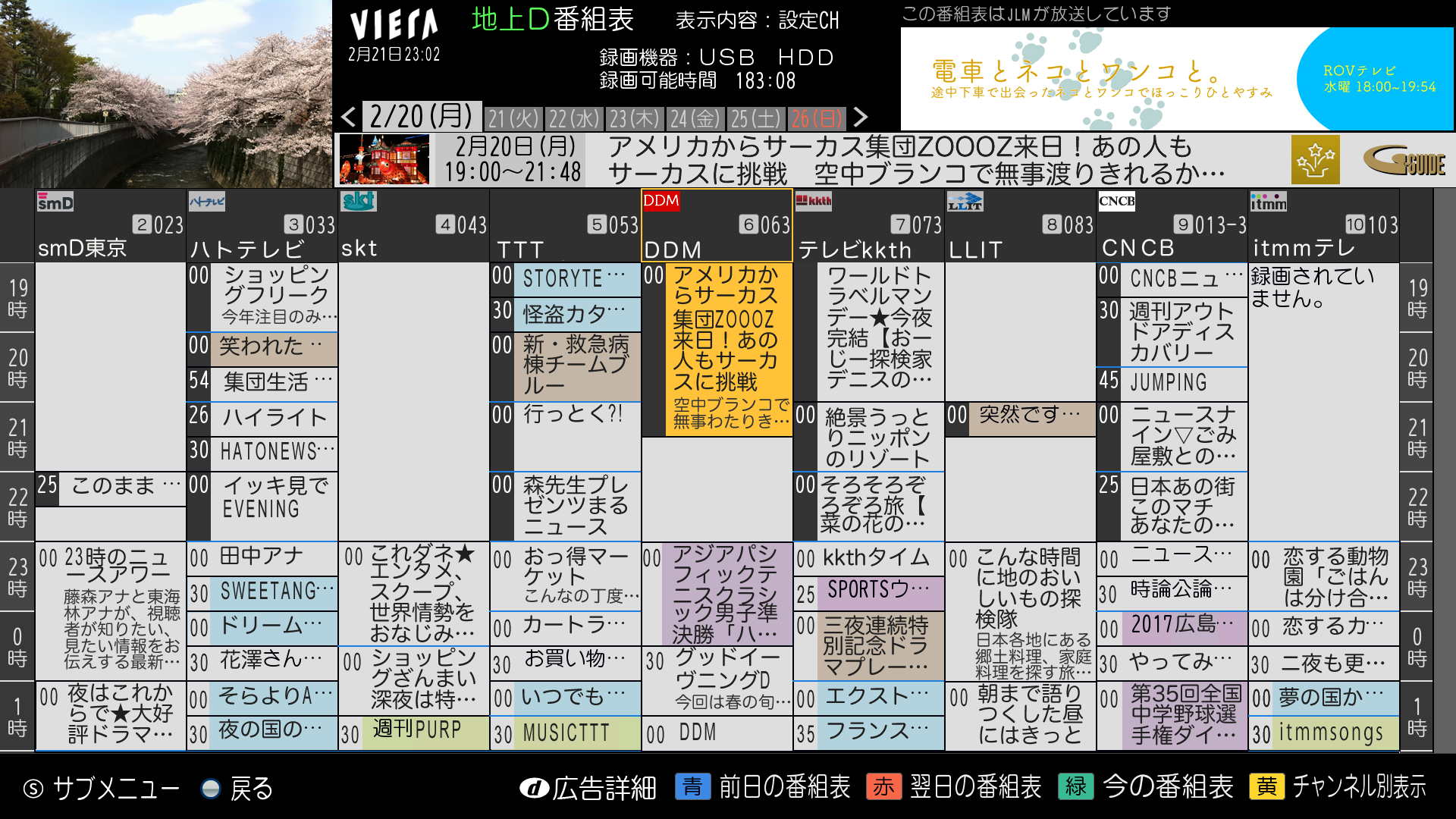 テレビ 大阪 番組 表 の