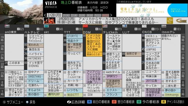 録画番組が一緒に表示できるようになったGガイド番組表画面例(パナソニック提供)