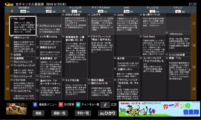 au テレビ g ガイド