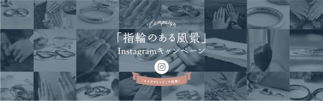 ith「指輪のある風景」Instagramキャンペーン