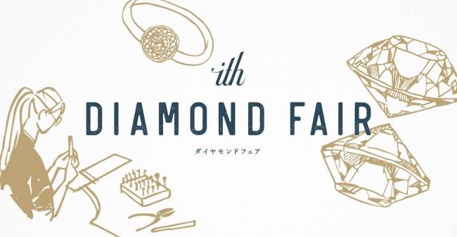 ith Diamond Fair 2020