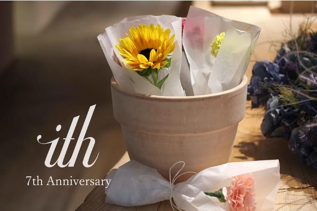 ith7周年を祝う土日限定の一輪ブーケプレゼント