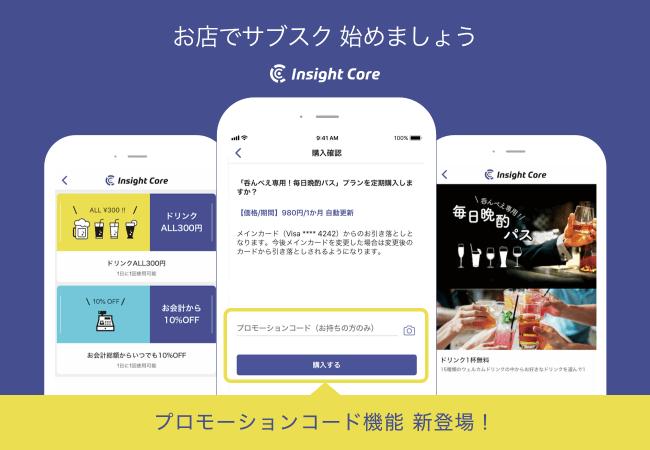 フードメディア(FoodMedia)が提供するインサイトコアの画像