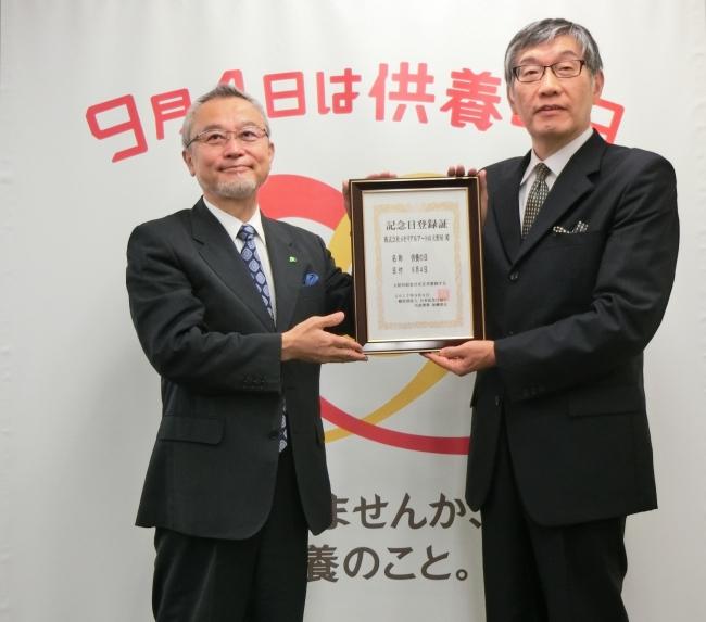 日本記念日協会の加瀬理事(右)より、記念日登録証を受け取る大澤静可社長(左)