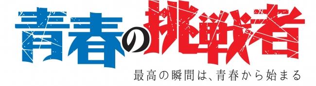 青春の挑戦者ロゴ