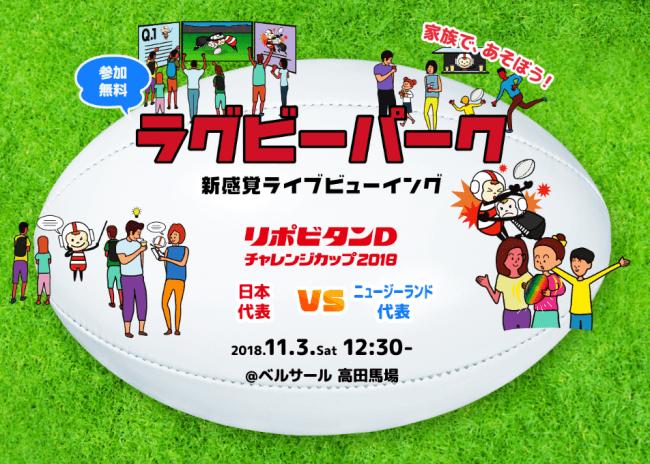 ラグビーワールドカップ2019日本大会までのカウントダウン!「家族で、あそぼう!ラグビーパーク」を開催