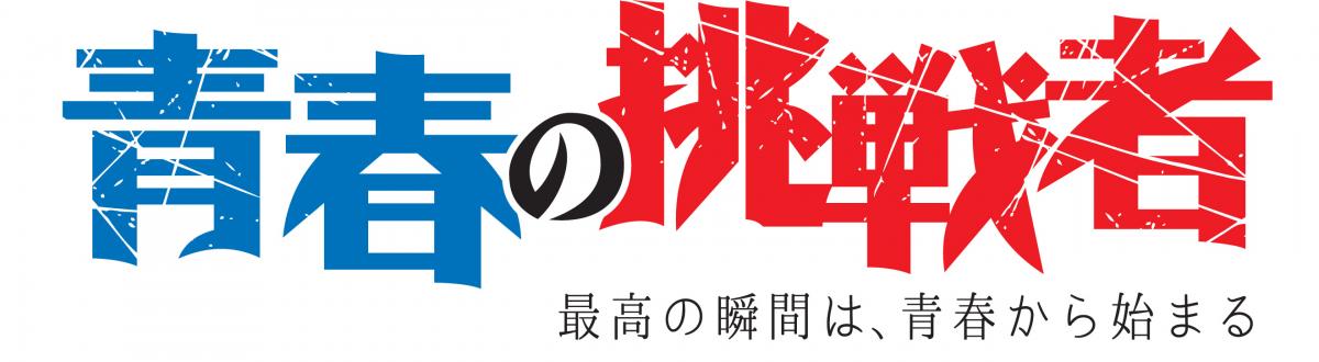 第66回全日本大学野球選手権大会 J SPORTSで全26試合生中継!