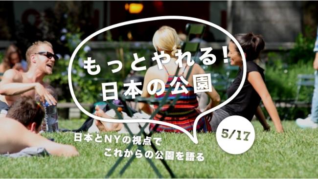 5/17(木) 「もっとやれる!日本の公園 〜日本とニューヨークの視点でこれからの公園を語る〜」トークイベント開催@コトブキDIセンター2Fスタジオ(東京都港区) #コトブキ #PARKFUL #島田智里 #宮田麻子 #三谷繭子 @ コトブキDIセンター2Fスタジオ   港区   東京都   日本