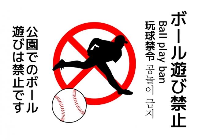 禁止看板のイメージ
