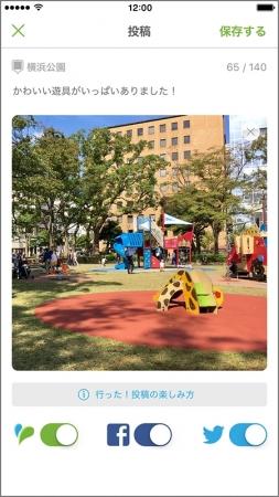 ユーザー投稿で公園が見える化