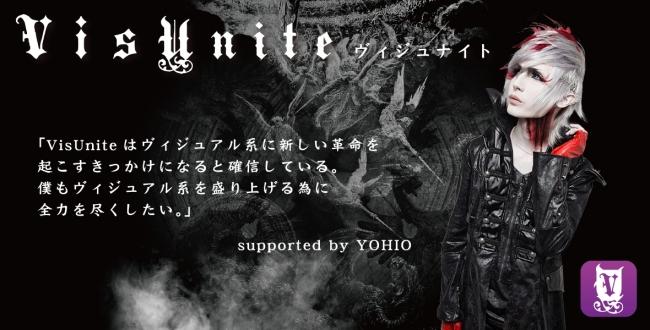 VisUnite アンバサダー「YOHIO」
