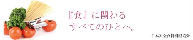 日本中国料理協会 大阪支部