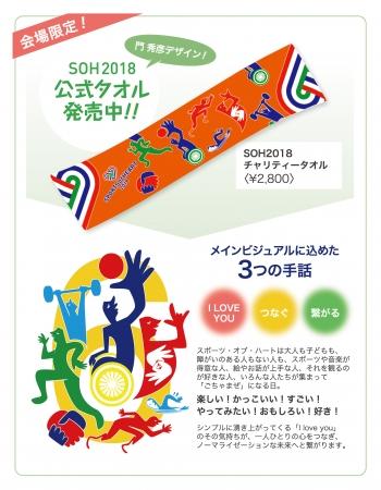 SOH2018公式タオル