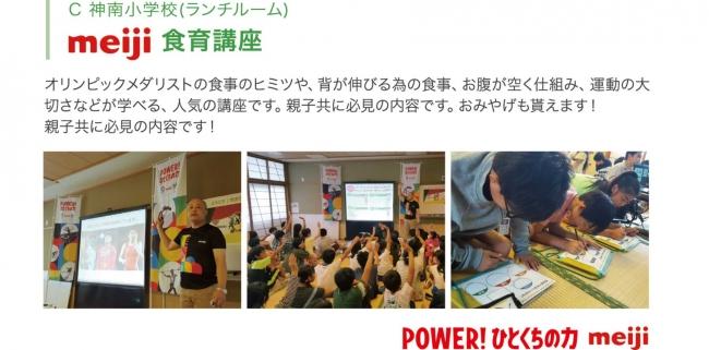 meiji食育講座