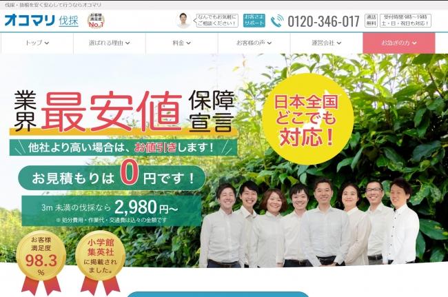 伐採サービスのウェブサイト