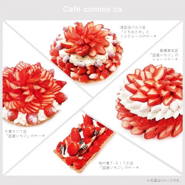 「いちごの日」限定ケーキ