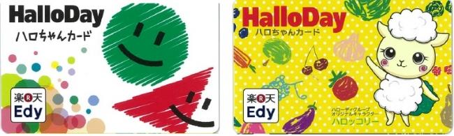 ハロ ちゃん カード ハローキティデザインのカード一覧 クレジットカードならセディナ[Ce...