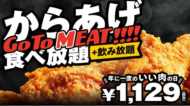 いい肉の日 × Go To Meatキャンペーン