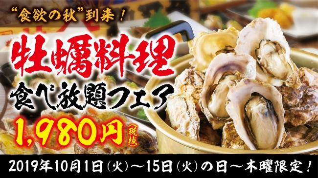 牡蠣料理食べ放題フェア